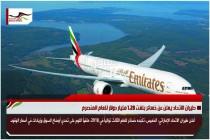 طيران الاتحاد يعلن عن خسائر بلغت 1.28 مليار دولار للعام المنصرم