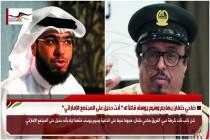 """ضاحي خلفان يهاجم وسيم يوسف قائلاً له """" أنت دخيل على المجتمع الإماراتي """""""