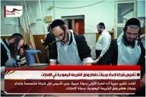 تأسيس شركة لإعداد وجبات طعام وفق الشريعة اليهودية في الإمارات