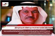 شركة عقارات اماراتية تضغط باتجاه تحريك العلاقات التجارية مع دمشق