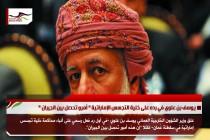 يوسف بن علوي في رده على خلية التجسس الإماراتية