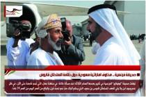 صحيفة فرنسية .. مخاوف اماراتية سعودية حول خلافة السلطان قابوس