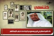 خالد الشيبة معتقل في الرزين وممنوع من الزيارة منذ ما يقرب الأربعة أشهر