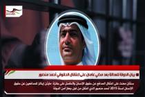 بيان الدولي للعدالة بعد مضي عامان على اعتقال الحقوقي أحمد منصور