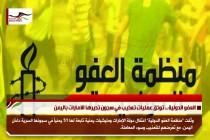 العفو الدولية .. توثق عمليات تعذيب في سجون تديرها الامارات باليمن