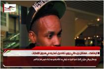 ايماسك .. معتقل بريطاني يروي تفاصيل تعذيبه في سجون الإمارات