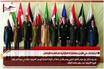 اجتماعات في الأردن بمشاركة اماراتية لمكافحة الإرهاب