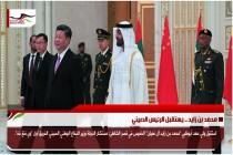 محمد بن زايد .. يستقبل الرئيس الصيني