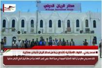مصدر يمني .. القوات الاماراتية تقتطع جزءا من مطار الريان لأغراض عسكرية