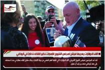 آلاف الدولارات يعديها مرشح لمجلس الشيوخ للإمارات نظير القائه خطاباً في أبوظبي