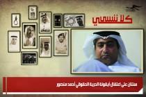 سنتان على اعتقال أيقونة الحرية الحقوقي أحمد منصور