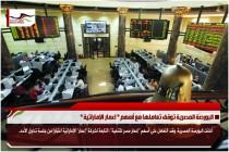 البورصة المصرية توقف تعاملها مع أسهم