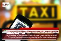 شركة أوبر تستحوذ على كريم الإماراتية بميلغ 11 مليار درهم ومحمد بن راشد يعتره انجاز