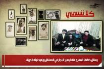 رسائل خطّها المفرج عنه تيسير النجار في المعتقل وبُعيد نيله الحريّة