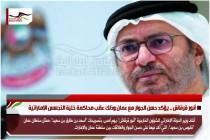 أنور قرقاش .. يؤكد حسن الجوار مع عُمان وذلك عقب محاكمة خلية التجسس الإماراتية