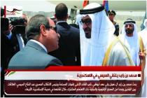 محمد بن زايد يلتقي السيسي في الاسكندرية