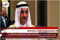 حاكم الفجيرة يترأس وفد الإمارات في القمة العربية