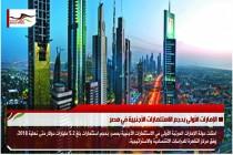 الإمارات الأولى بحجم الاستثمارات الأجنبية في مصر
