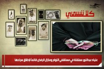 علياء عبدالنور معتقلة في مستشفى التوام ومازال الرفض قائماً لإطلاق سراحها