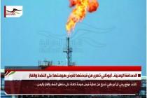 الصحافة اليمنية.. أبوظبي تسرع من قبضتها لفرض هيمنتها على النفط والغاز
