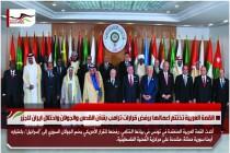 القمة العربية تختتم اعمالها برفض قرارات ترامب بشأن القدس والجولان واحتلال ايران للجزر
