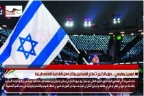 فورين بوليسي .. دول الخليج تنفتح لإسرائيل وتتجاهل القضية الفلسطينية
