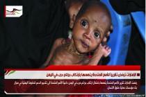 الإمارات ترفض تقريراً للأمم المتحدة يتهمها بارتكاب جرائم حرب في اليمن