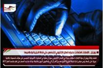 رويترز .. الإمارات استعانت بخبراء تسلل الكتروني للتجسس على قناة الجزيرة وإعلاميها