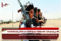 ديلي ميل البريطانية .. ستقدم معلومات حول تورط الامارات بتجنيد أطفال في اليمن للأمم المتحدة