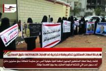 رابطة أمهات المعتقلين تنظم وقفة احتجاجية ضد الإمارات لانتهاكاتها حقوق المساجين