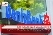 بنك الإمارات دبي الوطني يشتري بنك دينيزبنك التركي مقابل 2.8 مليار دولار