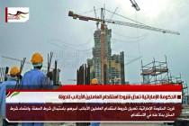 الحكومة الإماراتية تعدّل شروط استقدام العاملين الأجانب للدولة
