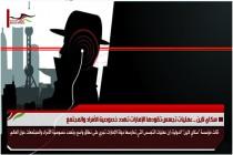 سكاي لاين .. عمليات تجسس تقودها الإمارات تهدد خصوصية الأفراد والمجتمع