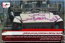 تسجيلات صوتية لقوات مدعومة اماراتياً في اليمن تفضح الدور الإماراتي