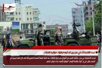 تجدد الاشتباكات في عدن بين الحكومة وقوات موالية للإمارات