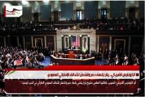 الكونغرس الأمريكي.. يقر بإنهاء دعم واشنطن للتحالف الإماراتي السعودي