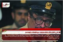ضاحي خلفان يطالب بإنشاء مليشيات عربية لإسقاط حكومة قطر