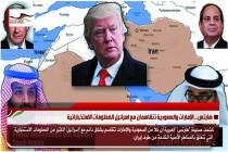 هآرتس .. الإمارات والسعودية تتقاسمان مع اسرائيل المعلومات الاستخباراتية