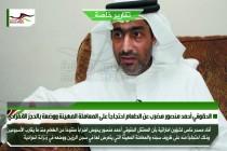الحقوقي أحمد منصور مضرب عن الطعام احتجاجاً على المعاملة المهينة ووضعة بالحجز الانفرادي