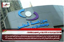 قطر ترفع قضية ضد ثلاثة بنوك في السعودية والإمارات