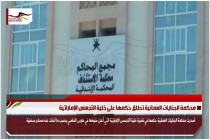 محكمة الجنايات العُمانية تطلق حٌكمها على خلية التجسس الإماراتية