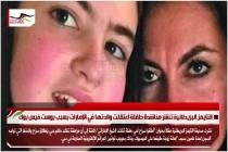 التايمز البريطانية تنشر مناشدة طفلة اعتقلت والدتها في الإمارات بسبب بوست فيس بوك