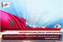 موندافرايك الفرنسية .. توجه اماراتي سعودي لزعزعة استقرار المغرب