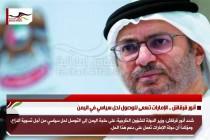 أنور قرقاش .. الإمارات تسعى للوصول لحل سياسي في اليمن