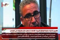 وزير داخلية حكومة الوفاق الليبية.. الإمارات تدعهم حفتر بهجومه على طرابلس