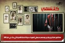 معتقلون اماراتيين وآخرين ومنهم مجهولي الهوية حصيلة الحملة الأمنية التي بدأت في عام 2011