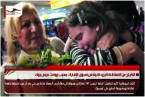 الإفراج عن المعتقلة البريطانية من سجون الإمارات بسبب بوست فيس بوك
