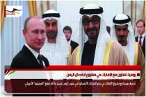 روسيا تتعاون مع الإمارات في مشروع انفصال اليمن