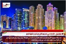 بلومبيرغ .. اقتصاد دبي عاجز ويكافح من أجل تحقيق النمو
