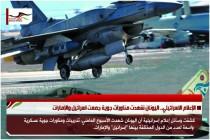 الإعلام الاسرائيلي.. اليونان شهدت مناورات جوية جمعت اسرائيل والإمارات